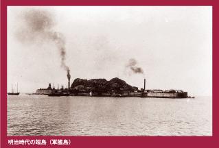 明治時代の端島(軍艦島)