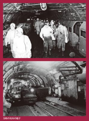 当時の坑内の様子