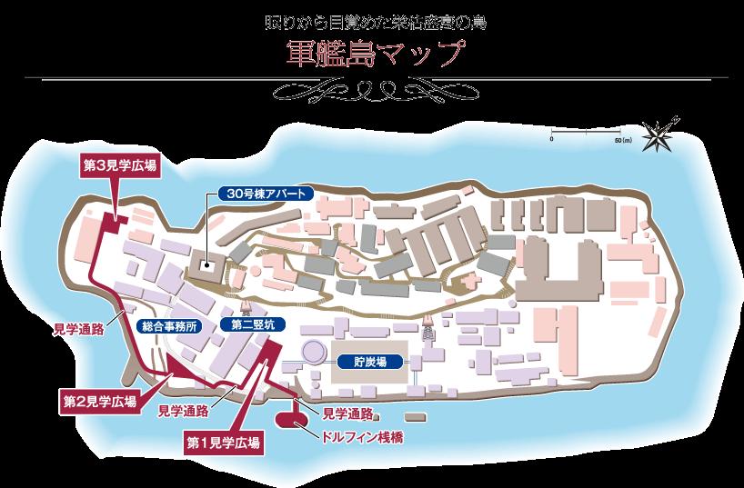 軍艦島マップ