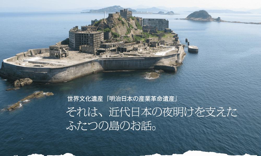 高島・端島世界遺産概要
