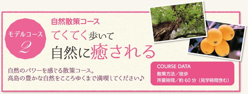 自然散策コース