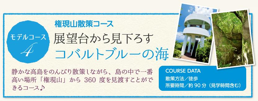 権現山散策コース