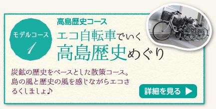 高島歴史コース