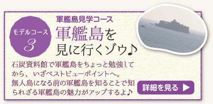 軍艦島見学コース
