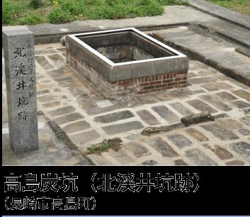 高島炭坑(北渓井坑跡)