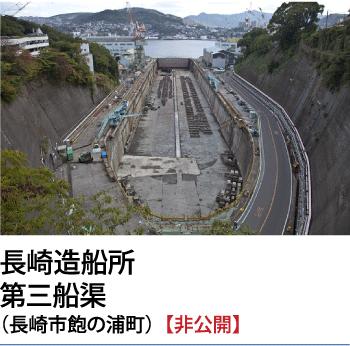 長崎造船所 第三船渠