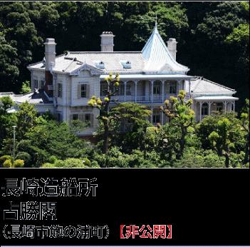 長崎造船所 占勝閣