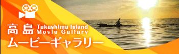 高島ムービーギャラリー