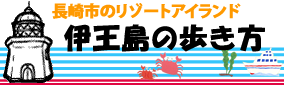 ioujima_logo