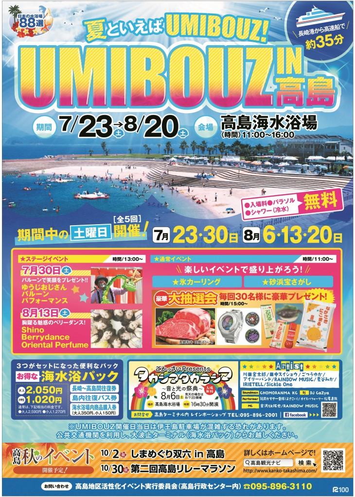 UMIBOUZ in 高島 チラシ表