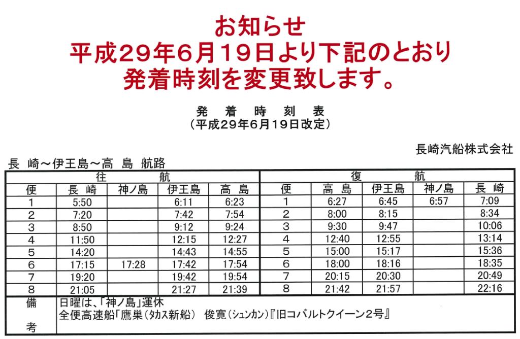 【長崎~高島】H29.06.19 ダイヤ改定