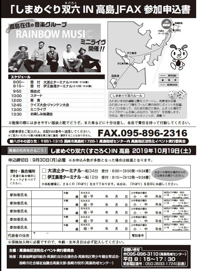 2019双六チラシ(裏)