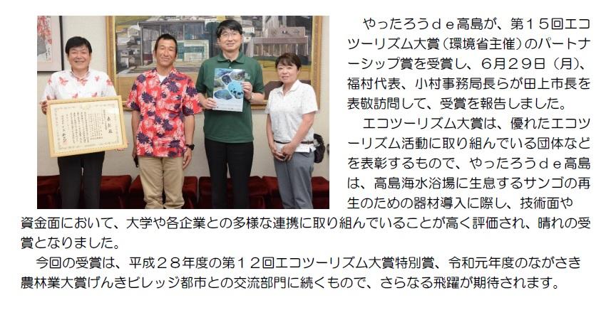 エコツーリズム大賞受賞(やったろうde高島)