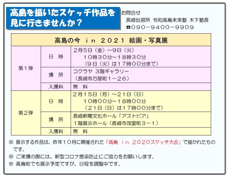 高島の今 in 2021 絵画・写真展